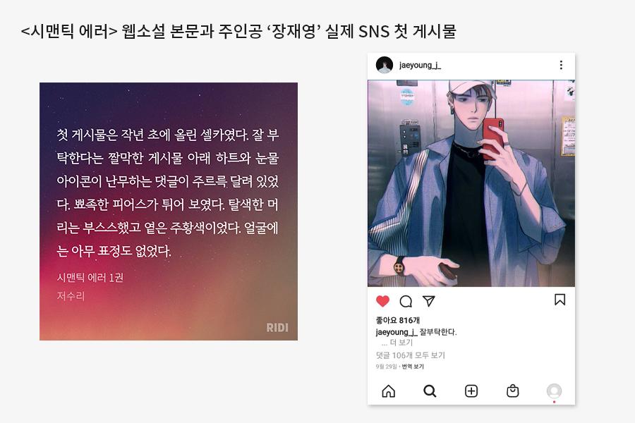 mz세대 소비트렌드 - <시맨틱 에러> 웹소설 본문과 주인공 '장재영' 실제 SNS 첫 게시물
