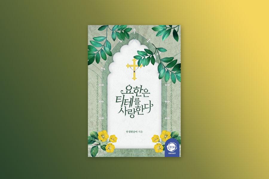리디 로맨스판타지 웹소설 <요한은 티테를 사랑한다> 저자 : 안경원숭이, 출판 : 로즈엔