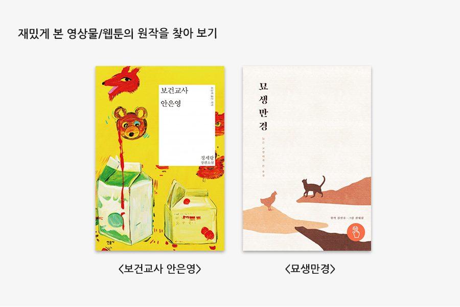 독서 습관 형성을 위해 재밌게 본 영상물/웹툰의 원작 찾기