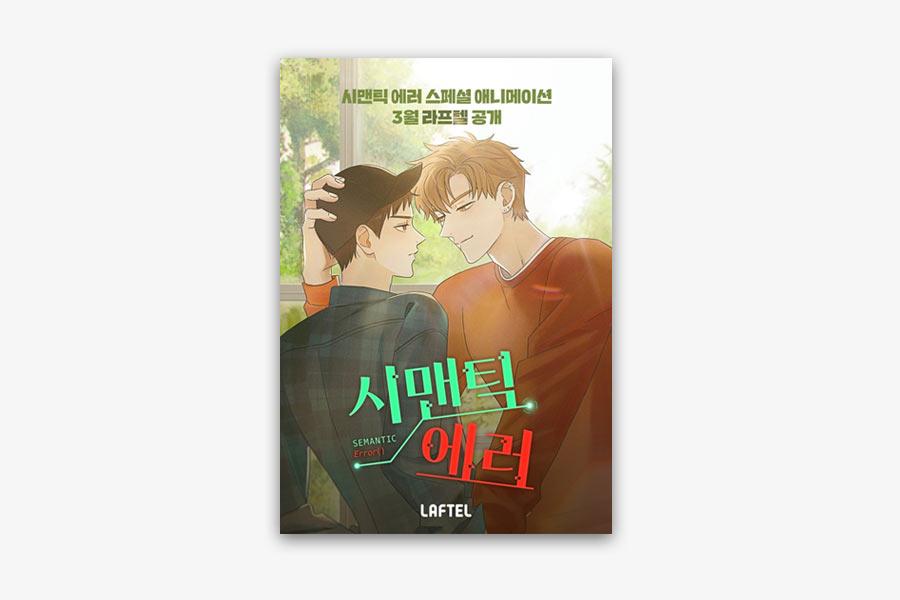 리디, '시맨틱 에러' 스페셜 애니 포스터