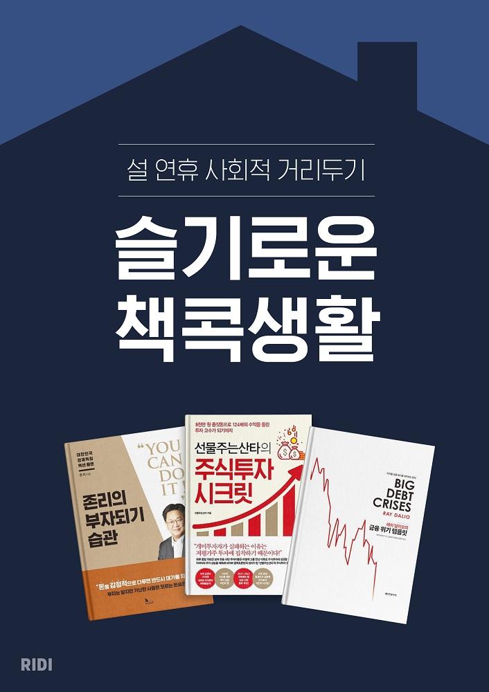 리디북스, 설 연휴 '슬기로운 책콕생활' 프로모션을 진행한다.