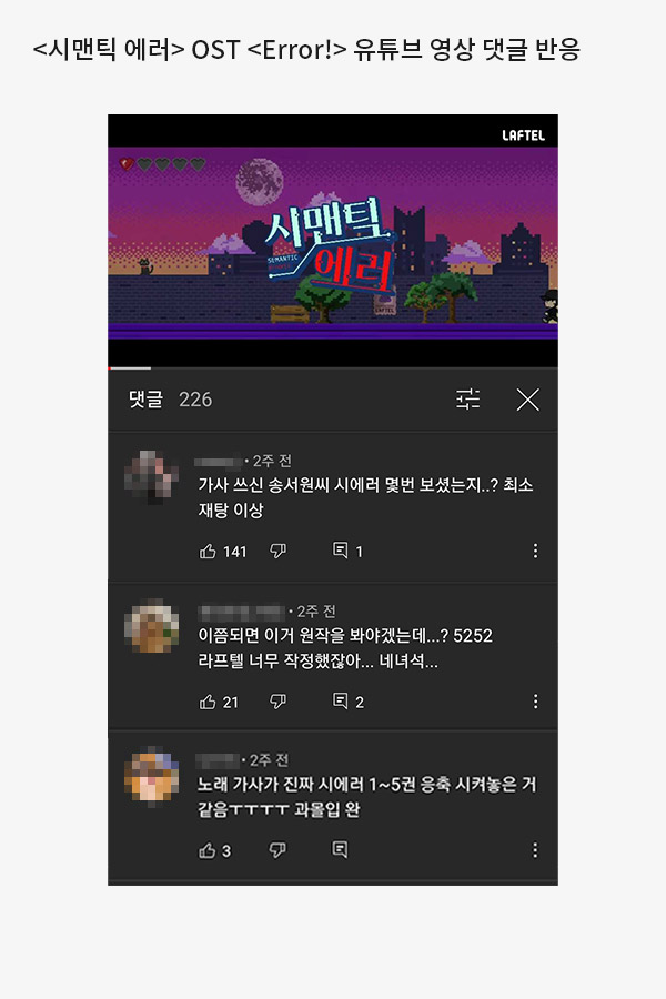 시맨틱 에러 스페셜 애니메이션 OST 유튜브 영상 댓글 반응