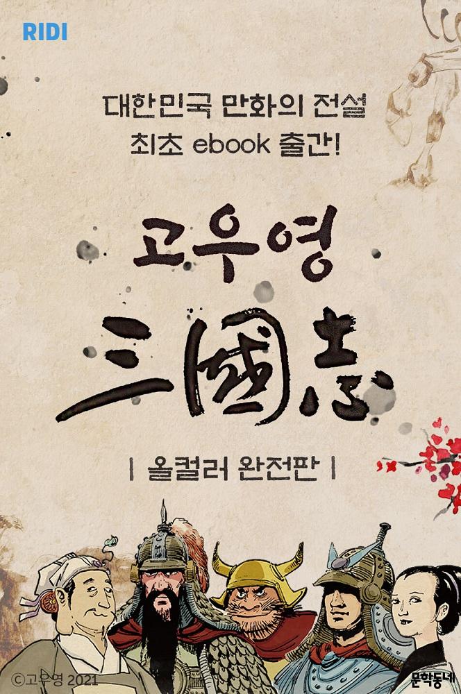 리디, '고우영 삼국지' 올컬러 완전판 전자책 출간
