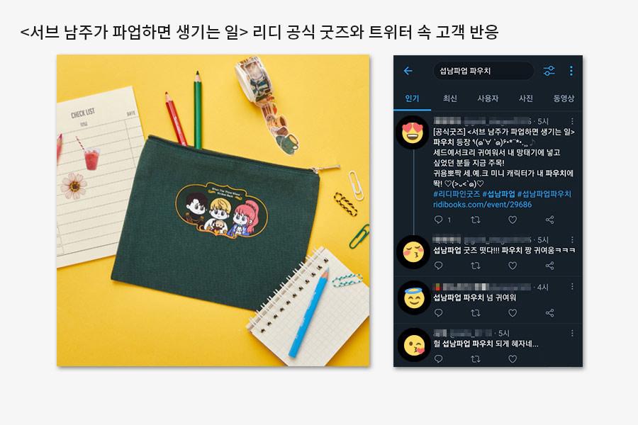 """""""섭남파업"""" 리디 공식 굿즈와 트위터 속 고객 반응을 확인하세요"""