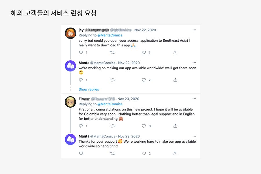 해외 고객들의 '만타(Manta)' 서비스 런칭 요청