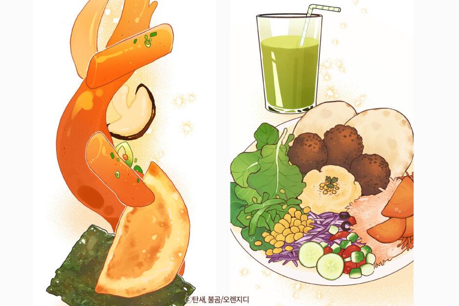 채식 웹툰 '아삭아삭 테이블' 중 음식 묘사 부분