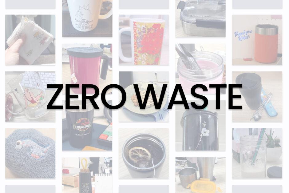 제로웨이스트 zerowaste