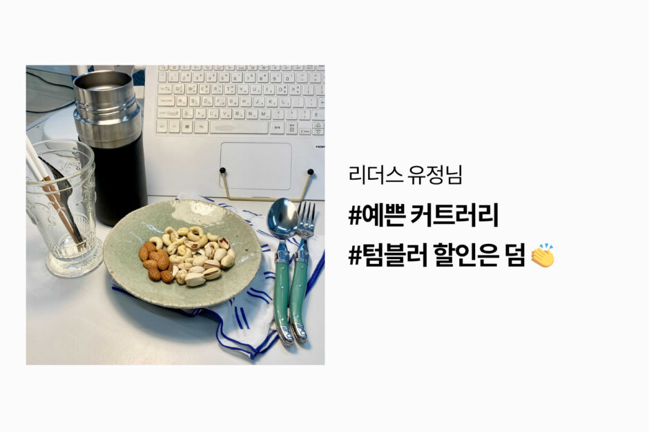 zerowaste 리더스의 제로웨이스트 실천 커트러리 견과류접시 유리컵 손수건
