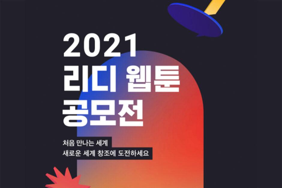 2021 리디 웹툰 공모전