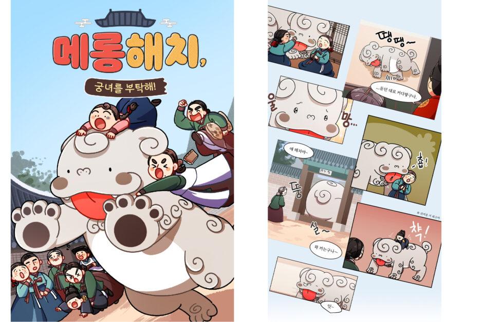 자기계발, 웹툰으로 하세요! 리디 논픽션 웹툰 '메롱해치, 궁녀를 부탁해!' ⓒ 김유신/리디
