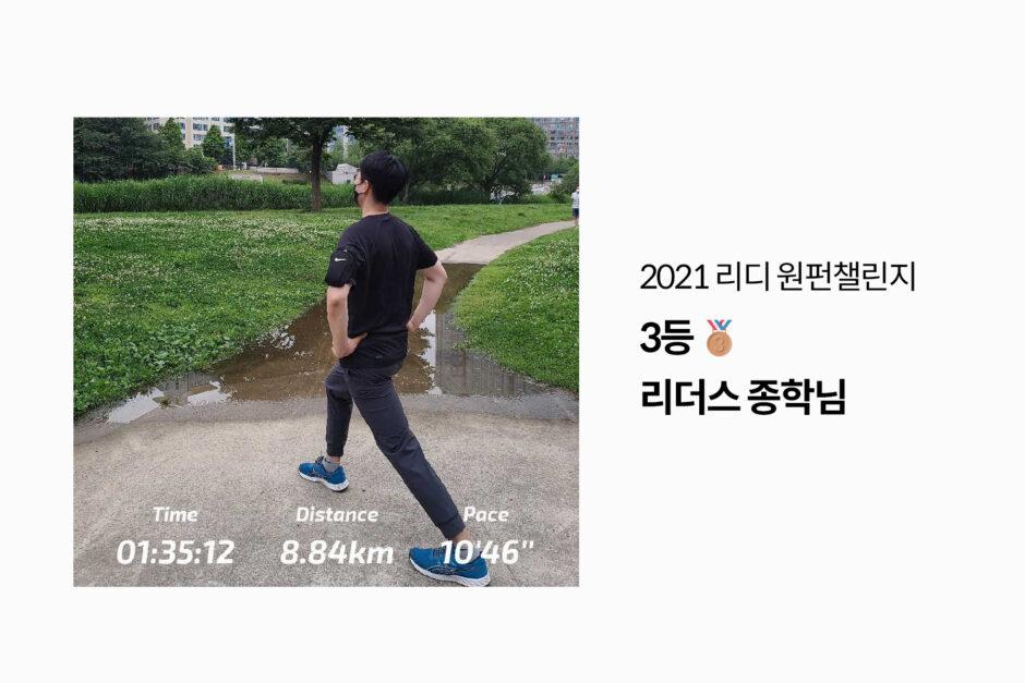 2021 리디 원펀챌린지 최종 MVP
