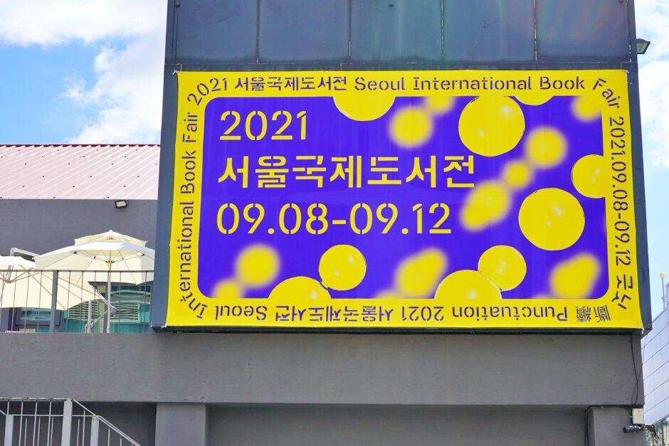 웹툰・웹소설을 주목한 2021 서울국제도서전